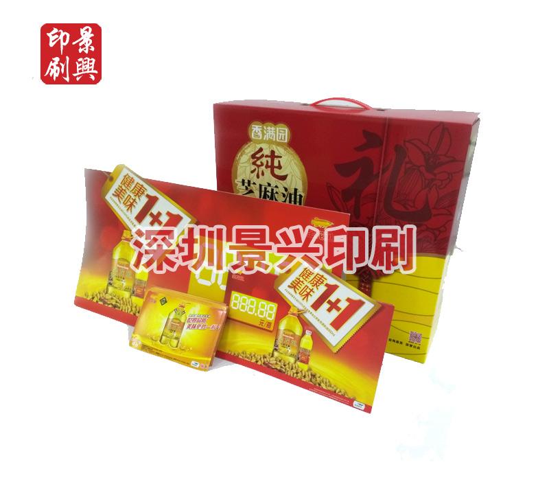 金龙鱼香满园-礼品盒包装