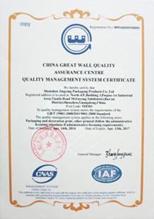 【景兴印刷】ISO 9000英文版
