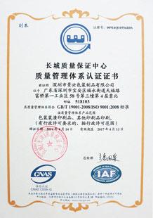 【景兴印刷】ISO 9000中文版