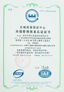 【景兴印刷】ISO 14000中文版