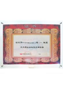 【景兴印刷】太太药业合格供应商