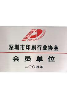 【景兴印刷】会员单位