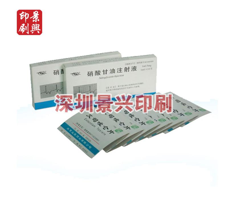 药盒包装印刷-北京益民
