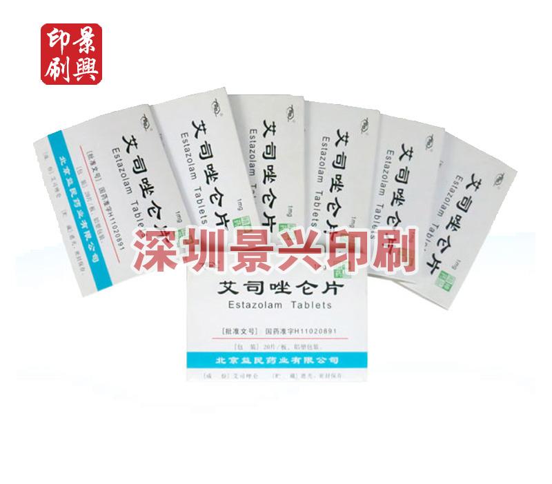 药盒包装印刷-益民