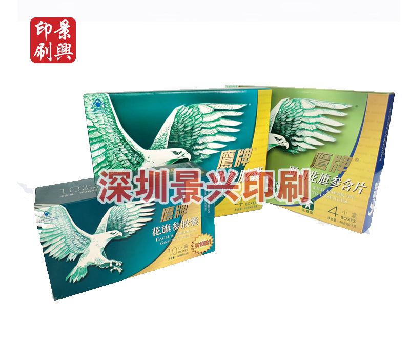 药盒包装-鹰牌印刷